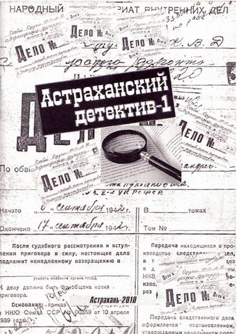 "Михаил Морин ""Астраханский детектив"""