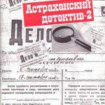 """Второй номер сборника """"Астраханский детектив"""" 2010 год"""