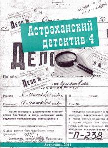 Астраханский детектив 4