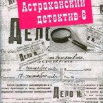 astrahanskiy-detectiv-6