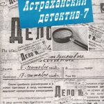 astrahanskiy-detectiv-7